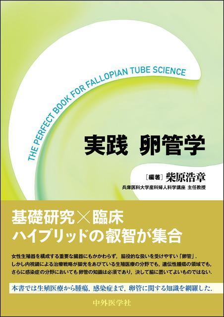 実践 卵管学