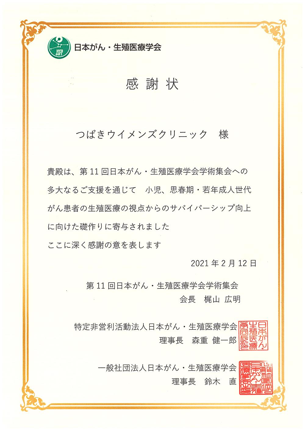 日本がん・生殖医療学会 感謝状
