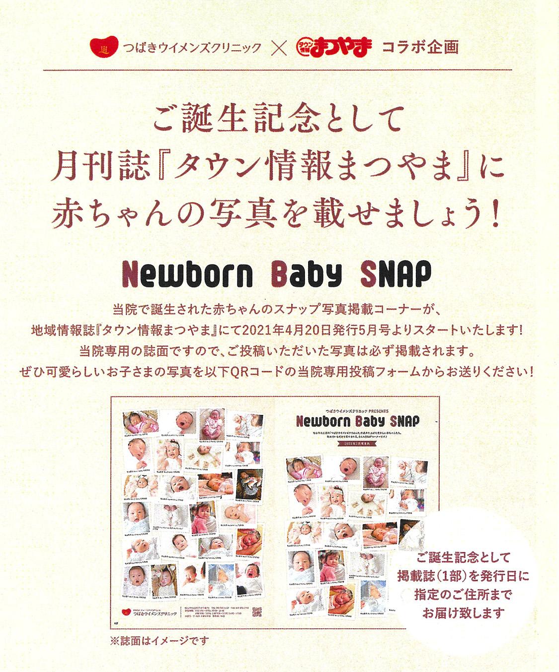『タウン情報まつやま』 Newborn Baby Snap